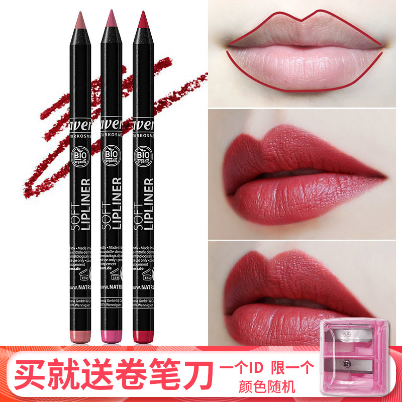 German laverra Ravi organic 脣-line pen female hook long-lasting do not touch the cup is not easy to lose color matte red