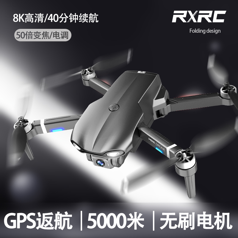 Ultra-long life 5000 meters UAV entry GPS aerial 8K HD professional level remote control brushless aircraft model