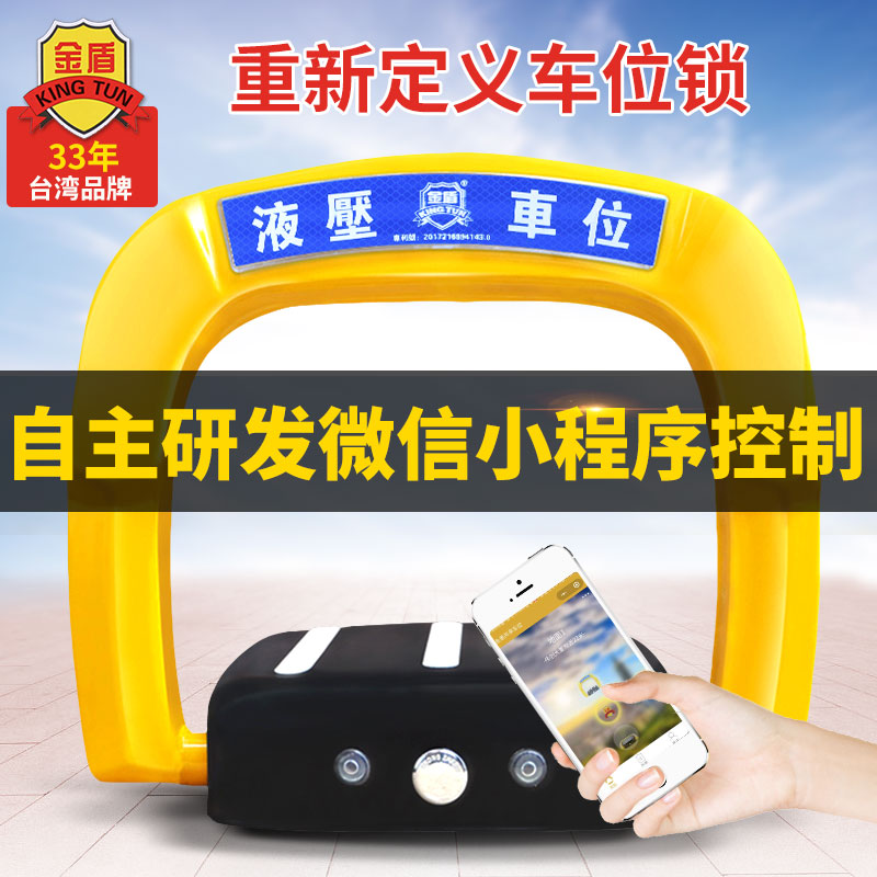 Golden Shield car Bluetooth electric intelligent remote control parking lock automatic induction lift occupies the parking space artifact pile