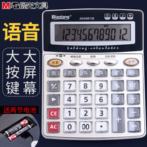 Chenguang Calculator Special Finance office supplies voice big button Music Register computer real pronunciation 12-digit large screen cute student with