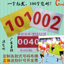 Marathon member cycling track and field running cards set to do full on the match number cloth