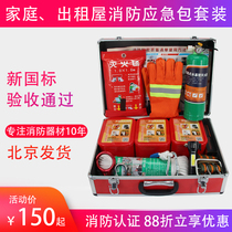 New fire emergency box household kit three family safety escape kit fire escape equipment