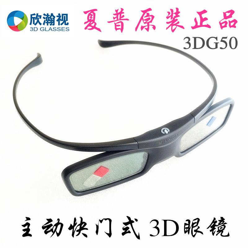 The new Sharp original AN3DG50 shutter Bluetooth 3D glasses with 50S1A UE30A 70XU30A