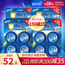 Blue moon clean toilet Bao Q toilet Bao clean toilet toilet cleaner strong decontamination toilet toilet deodorant fragrance