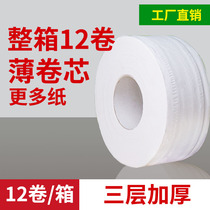 Large roll paper toilet paper wholesale hotel toilet commercial web toilet toilet paper large roll paper whole box