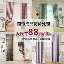 Shading Curtain finished price special clearance treatment Modern simple European fabric rental house living room Bedroom
