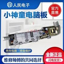 海尔小神童XQB50-M1258 M1268 M1269 M918洗衣机电脑板主板线路版