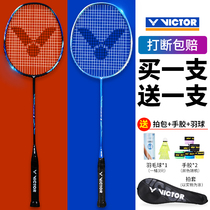 Victor Victory Badminton Racket Double Beat Full Carbon Ultra Light Durable Single Racket Set Victor