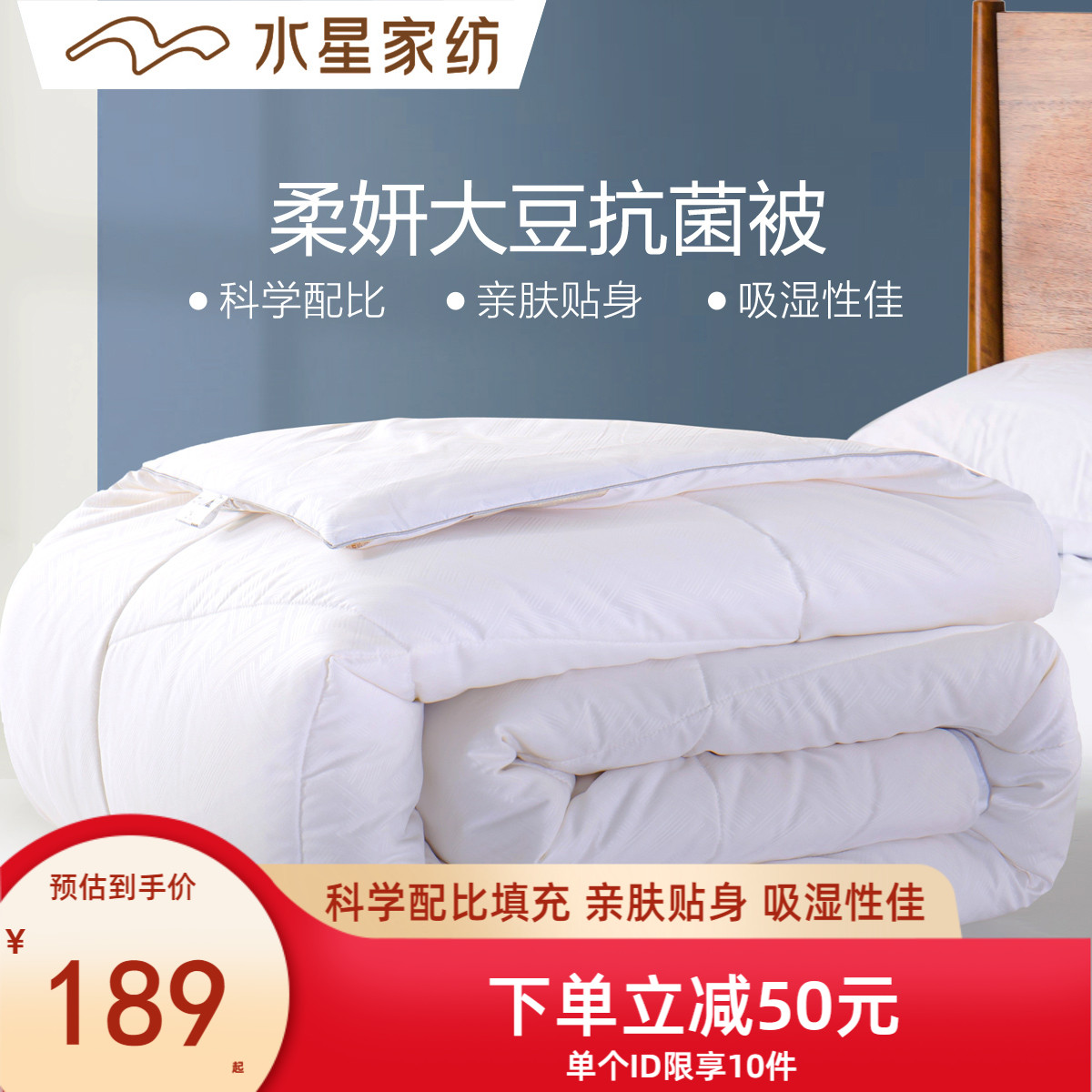 Mercury home textile soybeans are antibacterial spring and autumn quilt thickened winter quilt double soybean fiber summer quilt four seasons