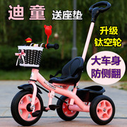 Di Tong children's tricycles, bicycles, bicycles, 1-3-5-2-6 years old, large trolleys, men and women, baby bike