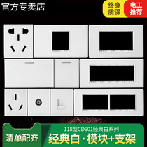 Delixi 118 Type wall switch socket combination module panel two or three plug double control CD601 accessories package