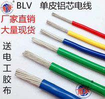 BLV Single Core Aluminum Wire 2.5/4/6/10/16/25/35/50 Square Core Aluminum Wire Multi-Core Aluminum Wire