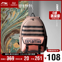 Double 11 pre-sale Li Ning CF retrospective shoulder bag Dunhuang Tuo mens bag womens bag 2020 new leisure trend sports bag