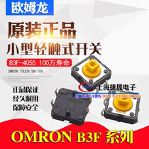 Original imported OMRON Micro Touch switch b3f-4055 button button 12*12*7.3mm Japanese production 4 feet