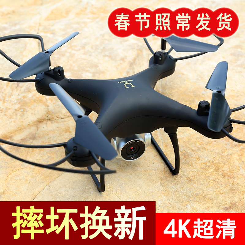 Oversized remote-controlled aircraft drone aerial camera 4K HD professional helicopter drone childrens schoolboy toys