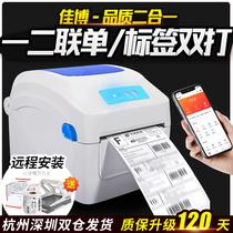Jiabo GP1324D Bluetooth экспресс одной электронной однопечатной машины тепловой штрих-код наклейки籤
