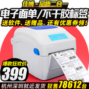 GP1324D electronic surface thermal printer Gpilot single bar code label printer E express Po