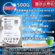 The new Seagate 500G laptop hard drive 7200 32M 2.5 inch SATA3 7MM 500GB mechanical hard disk