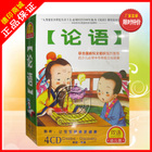 The Analects of Confucius 4CD UNESCO recommended bilingual kindergarten Kindergarten Learning Chinese