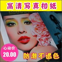 Outdoor high-light photo paper photo) Non-regressive hue printing) Adhesive photo album) pp glue) adhesive poster)