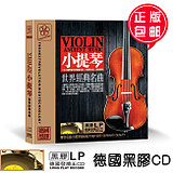 Genuine Car Music Disc Violin World Classic Classical Music Vinyl CD Disc Lossless Sound Quality