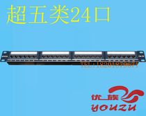 Genuine excellent family super five class 24 non-shielded wiring frame Super 5 class network wiring frame RJ45 eight core Youzu