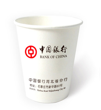 Disposable paper cups custom advertising paper cups custom custom paper cups 9 ounces 10,000 bags design