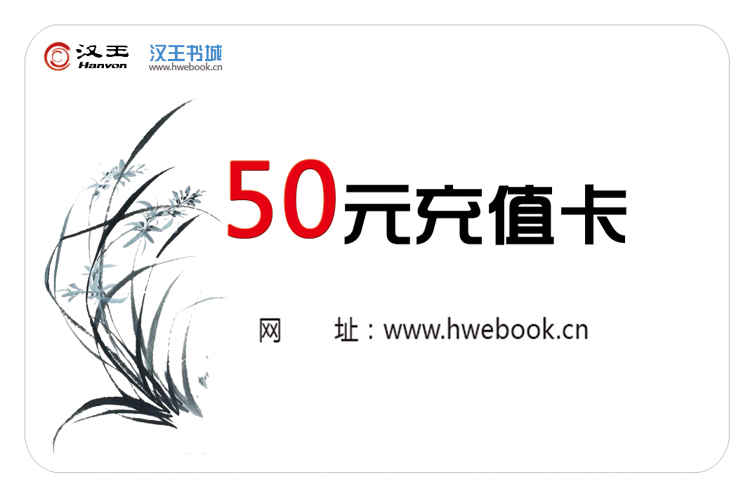[Official flagship store] Hanwang Electric paper book Prepaid card 50 yuan Hanwang e-book Hanwang Bookstore Prepaid card