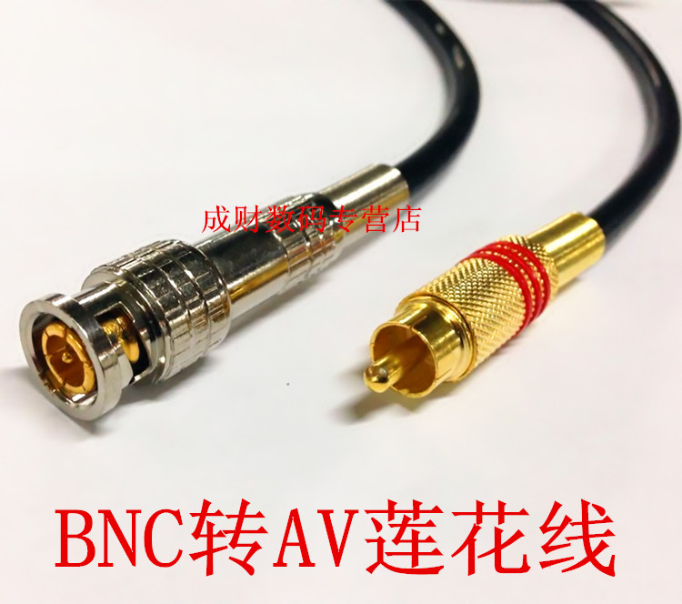 G·C·X/ Guangchangxing BNC to AV Video Cable DVR 75-5 Video Cable 1 meter 90 meters