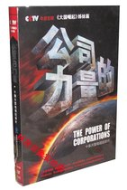 (original genuine) the power of the company (the rise of big countries sister big TV documentary) 5DVD