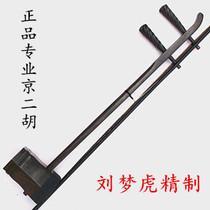 Beijing erhu instrument Tianjin Liu Menghujing 2 Huxipi 2 yellow ebony beijing erhu send piano box to send accessories