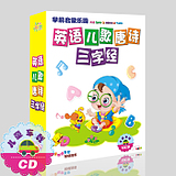 Kindergarten Chinese and English English Children's songs Three Chinese characters by the Tang Dynasty Three hundred first idioms Collection Children's car CD