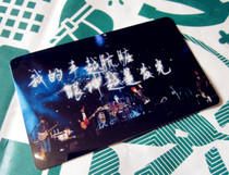(full 55) fans house May day Nobuyasu card sticker 2 Yuan 6 sheets 10 yuan