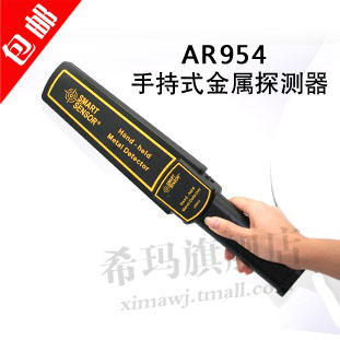 Handheld Metal Detector AR954 Examination Site Security Detector Gold Detector Wood Nail Detector Mobile Phone Detector