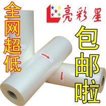 1 inch roll core pre-coated PET film business card light film single-sided laminating without bending 300 310 320 330