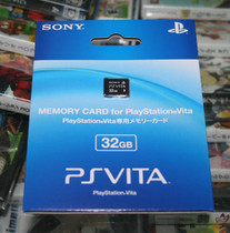 Spot PSV New original boxed 32G memory card storage card memory card (SONY)