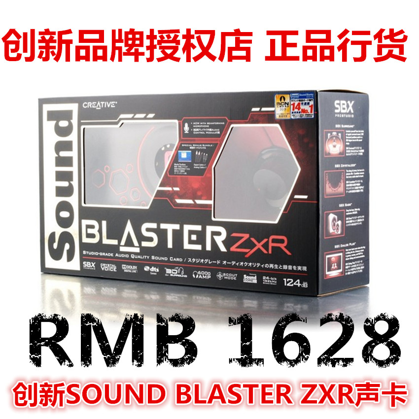 Creative/Innovative SoundBlaster Zxr PCI-E Music/Chicken Eating/Movie Sound Card