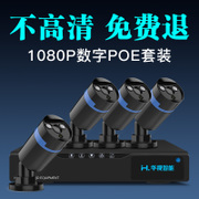 200W network monitoring equipment set family shop CCTV POE digital high-definition monitor system