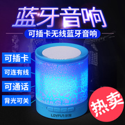 LOYFUN/ Le A3 mobile phone Bluetooth speaker subwoofer Card mini wireless audio light colorful lights