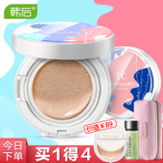 After the Korean air cushion CC Cream Moisturizing Concealer strong natural nude make-up lasting moisturizing makeup cream BB strong isolation liquid foundation