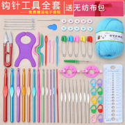 New weaving tools suit colorful Crochet crochet yarn buckles / alumina / / / twist needle needle