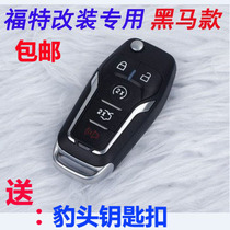 Ford sharp bound Car key modified Mustang Special Ford Explorer sharp Black Horse folding key