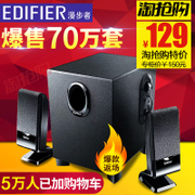 Edifier/ saunterer R101V notebook computer sound home multimedia desktop small subwoofer speakers
