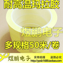10mm Mara tape Battery transformer coil bandage high temperature resistant tape resistant to high temperature high quality yellow