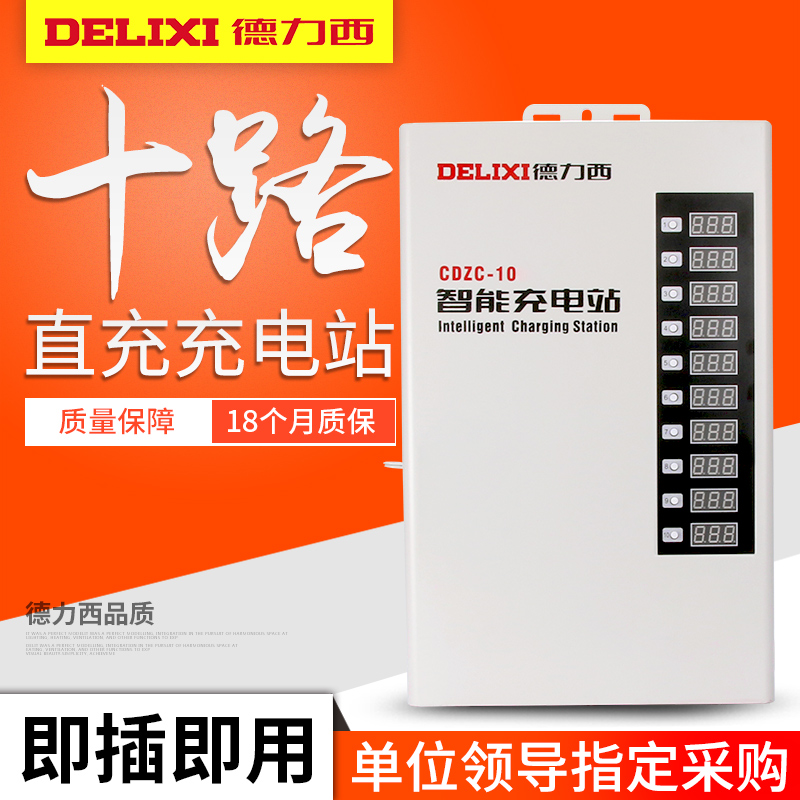 Delixi 10 Road Intelligent Charging Station Wall-mounted Residential Battery Car Electric Vehicle Direct Charge Charging Station Charging Pile