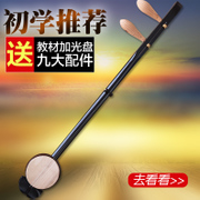 The popularity of Opera Musical Instruments Banhu Lei Xuan he beginner Hu sent nine in Shaanxi opera Banhu with