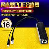 POE separator poe power supply PD module isolated type network power separation line 48V to 12V
