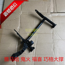 Yamaha Original Motorcycle Accessories Fu Hei qiao 100 Bigfoot frame Ghost Fire main bracket support frame bracing