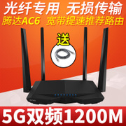 Tengda 1200M dual band wireless router WiFi Gigabit home through the king high-speed fiber 5G high power AC6