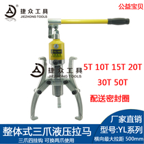 Overall hydraulic pull horse two-claw three-claw bearing puller 5t10t15t20t30t50t ton drawing device